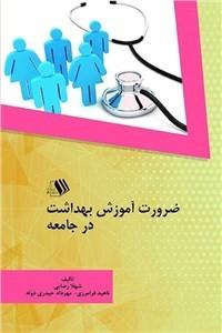 نسخه دیجیتالی کتاب ضرورت آموزش بهداشت در جامعه