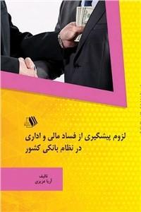 نسخه دیجیتالی کتاب لزوم پیشگیری از فساد مالی و اداری در نظام بانکی کشور