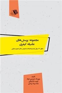 نسخه دیجیتالی کتاب مجموعه پرسش های عامیانه کیفری