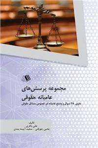 نسخه دیجیتالی کتاب مجموعه پرسش های عامیانه حقوقی