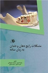 نسخه دیجیتالی کتاب مشکلات رایج دهان و دندان به زبان ساده