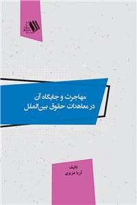 نسخه دیجیتالی کتاب مهاجرت و جایگاه آن در معاهدات حقوق بین الملل