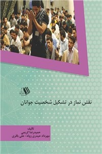 نسخه دیجیتالی کتاب نقش نماز در تشکیل شخصیت جوانان