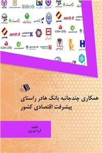 نسخه دیجیتالی کتاب همکاری چندجانبه بانک ها در راستای پیشرفت اقتصادی کشور