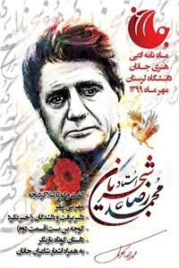 نسخه دیجیتالی کتاب ماهنامه ادبی جانان - سال اول - شماره سوم - مهر 99