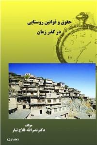 نسخه دیجیتالی کتاب حقوق و قوانین روستایی در گذر زمان