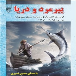 نسخه دیجیتالی کتاب صوتی پیرمرد و دریا
