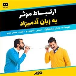 دانلود کتاب صوتی ارتباط موثر به زبان آدمیزاد