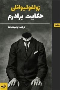 نسخه دیجیتالی کتاب حکایت برادرم