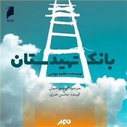 نسخه دیجیتالی کتاب صوتی بانک تهیدستان