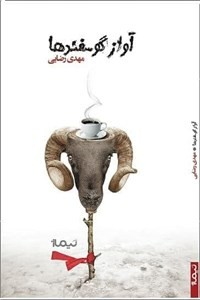 نسخه دیجیتالی کتاب آواز گوسفندها