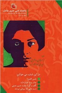 نسخه دیجیتالی کتاب ماهنامه ادبی جانان - سال اول - شماره پنجم - اسفند 99