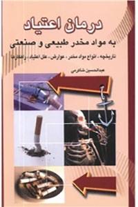 نسخه دیجیتالی کتاب درمان اعتیاد به مواد مخدر طبیعی و صنعتی