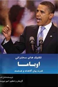 نسخه دیجیتالی کتاب تکنیکهای سخنرانی اوباما