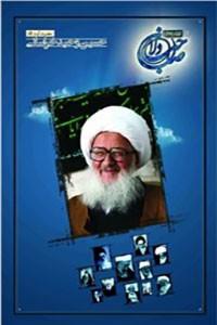 نسخه دیجیتالی کتاب حسین وحید خراسانی