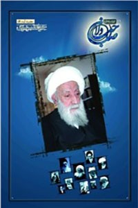 نسخه دیجیتالی کتاب جواد تبریزی