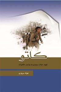 نسخه دیجیتالی کتاب کاتو