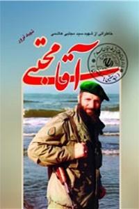 نسخه دیجیتالی کتاب آقا مجتبی