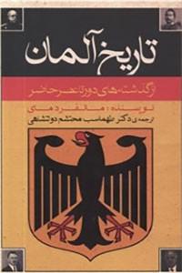 نسخه دیجیتالی کتاب تاریخ آلمان