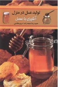 نسخه دیجیتالی کتاب تولید عسل در منزل
