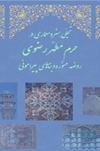 نسخه دیجیتالی کتاب تجلی هنر و معماری در حرم مطهر رضوی