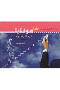 نسخه دیجیتالی کتاب موفقیت جلد 1