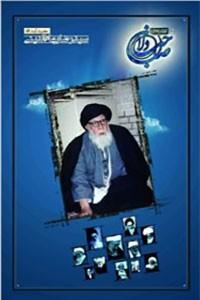 نسخه دیجیتالی کتاب سید رضا بهاءالدینی