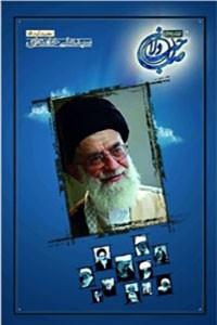 نسخه دیجیتالی کتاب سید علی خامنه ای