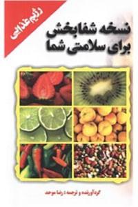 نسخه دیجیتالی کتاب نسخه شفا بخش برای سلامتی شما - رژیم غذایی