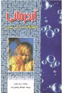 نسخه دیجیتالی کتاب آب درمانی (معالجه با آب سرد)