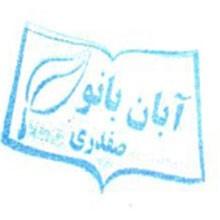 انتشارات آبان بانو صفدری