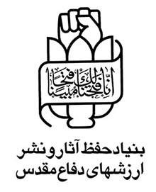 انتشارات بنیاد حفظ آثار و نشر ارزش های دفاع مقدس