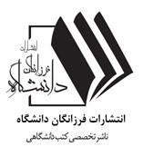 انتشارات فرزانگان دانشگاه