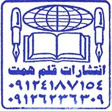 انتشارات قلم همت