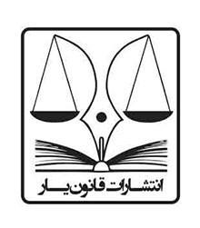 انتشارات قانون یار