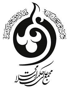 انتشارات حکمت اسلامی