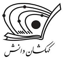 انتشارات کهکشان دانش