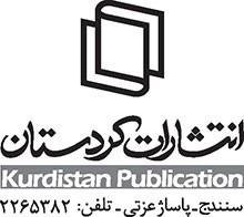انتشارات کردستان