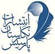 انتشارات نگارستان پارسیس