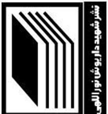 انتشارات شهید داریوش نورالهی