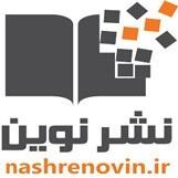 انتشارات نشر نوین (نوین توسعه)