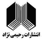 انتشارات رحیمی نژاد