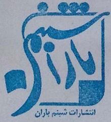 انتشارات شبنم باران