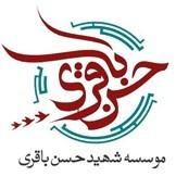 انتشارات شهید حسن باقری