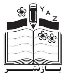 انتشارات یاز