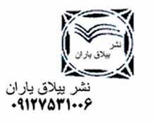 انتشارات ییلاق یاران