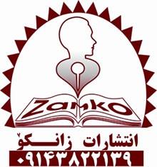 انتشارات زانکو